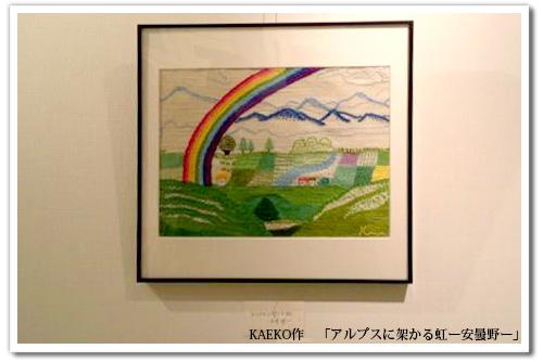KAEKO作 「アルプスに架かる虹 ―安曇野―」